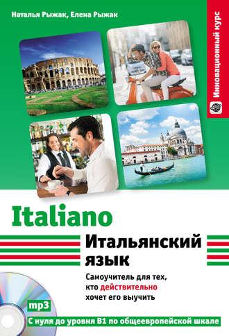 Учебники по итальянскому.