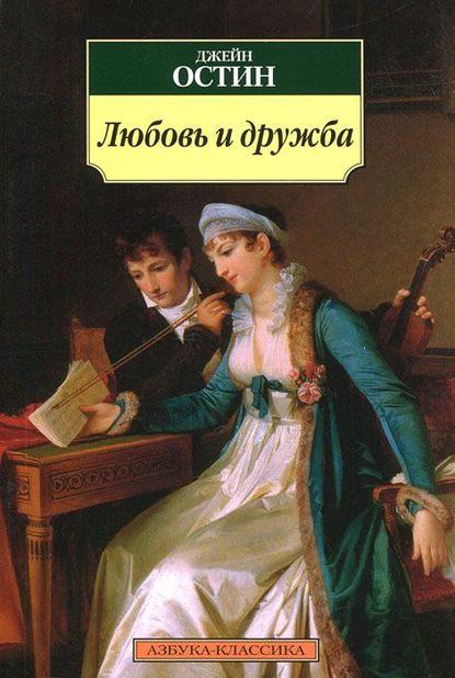 «Любовь и дружба» Джейн Остин