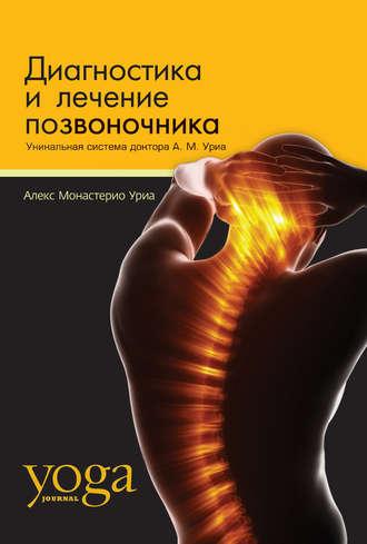 Курганинск лечение спины
