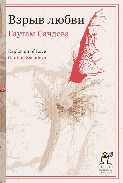 Скачать книгу Взрыв любви