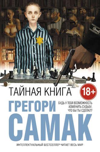 """Тайная книга"" (Грегори Самак)"