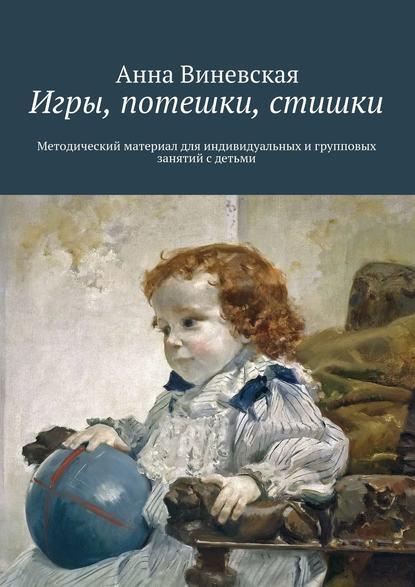 Анна Виневская «Игры, потешки, стишки»