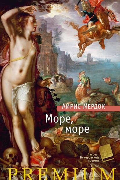 «Море, море» Айрис Мердок