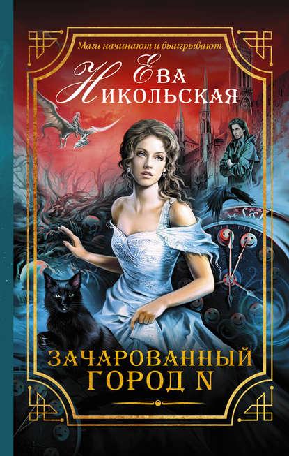 Ирина Градова «Хоровод обреченных»