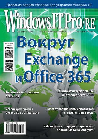 Читать онлайн Windows IT Pro/RE №06/2016