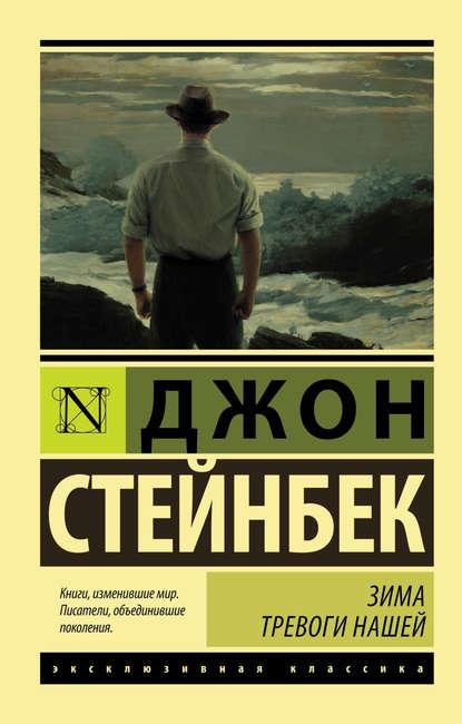 «Зима тревоги нашей» Джон Стейнбек