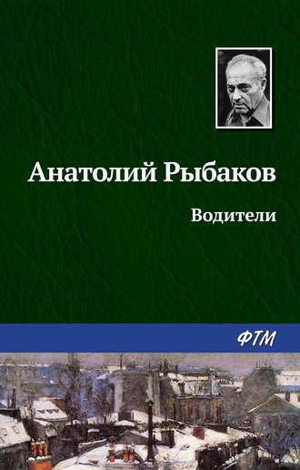Анатолий Рыбаков - Водители