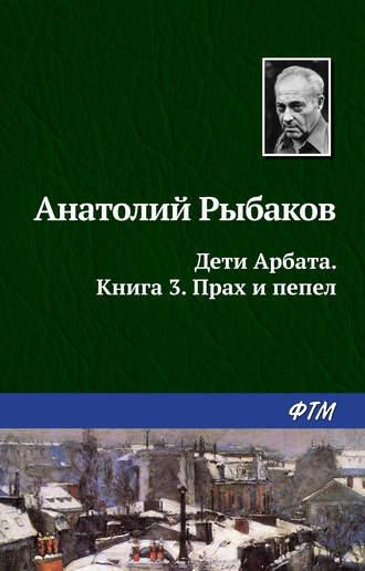 Анатолий Рыбаков - Прах и пепел