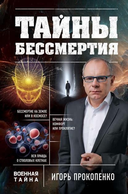 «Тайны бессмертия» Игорь Прокопенко