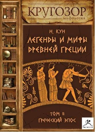 легенды и мифы древней греции скачать бесплатно mp3
