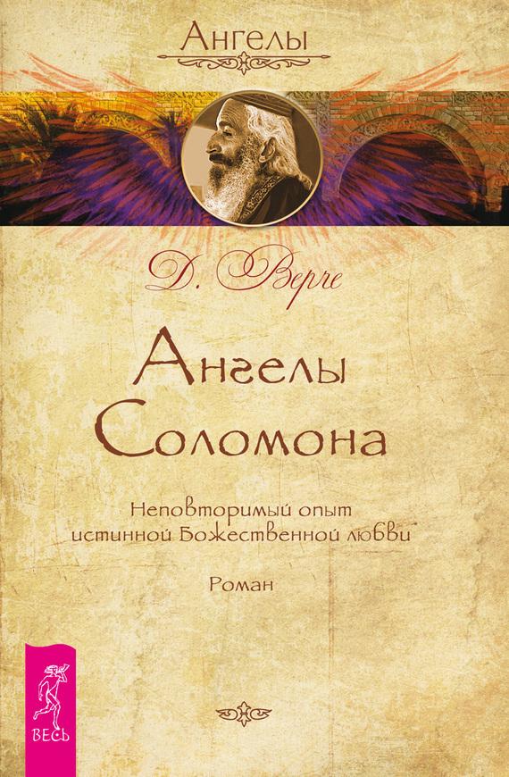 Книга Ангелы Соломона. Неповторимый опыт истинной Божественной любви