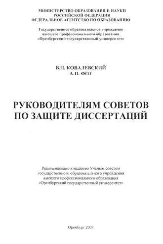 В П Ковалевский Руководителям советов по защите диссертаций  Руководителям советов по защите диссертаций