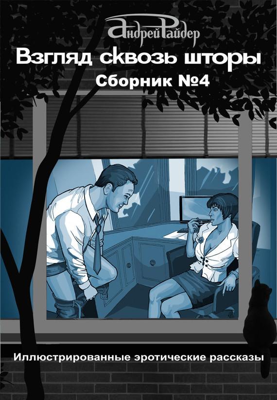 Сборник эротических рассказов скачать в pdf