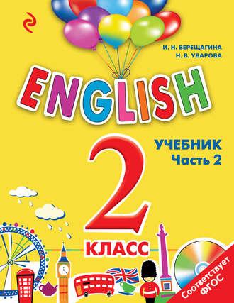 учебник английский 2 класс онлайн