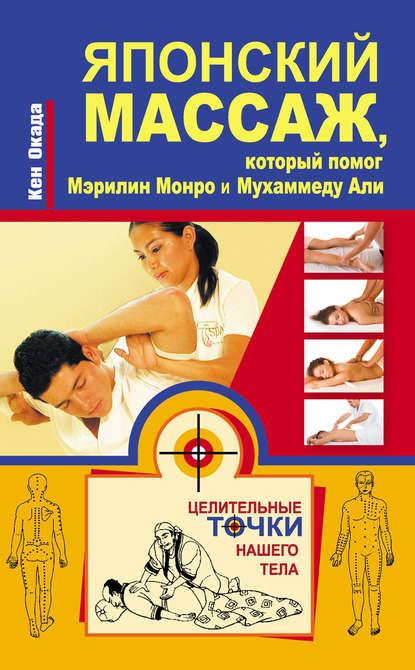 Японский массаж, который помог Мэрилин Монро и Мухаммеду Али. Лекарь от 100 болезней | [Infoclub.PRO]