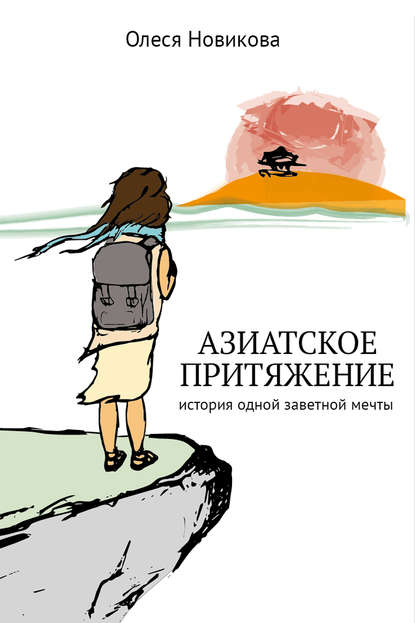 Вадим Панов «Красные камни Белого»«Азиатское притяжение» Олеся Новикова