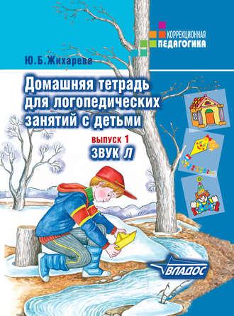 Картинки по запросу Домашняя тетрадь для логопедических занятий с детьми л