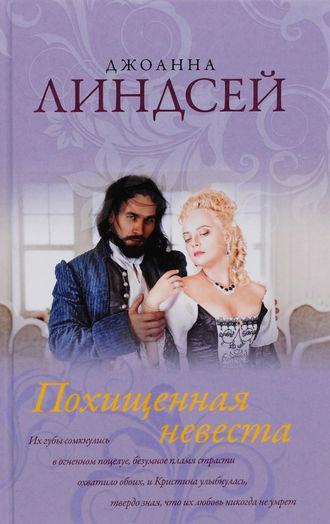 Читать книгу джоанна линдсей похищенная невеста