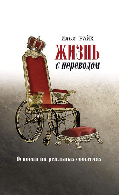 «Жизнь с переводом» Илья Райх
