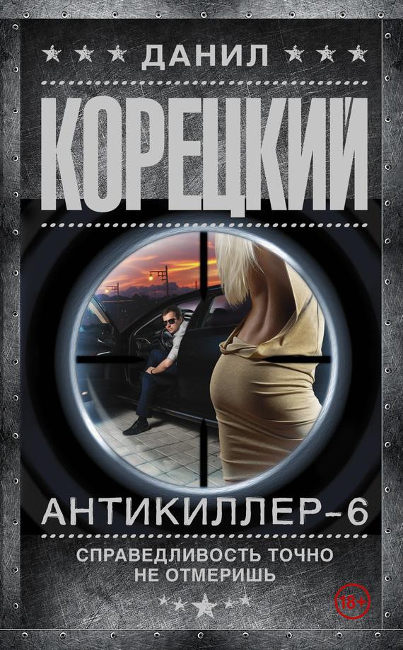 Электронную книга в формате fb2 данил корецкий