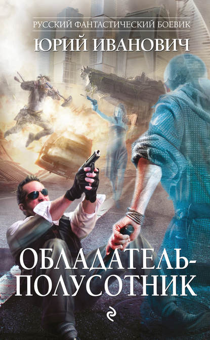 «Обладатель-полусотник» Юрий Иванович