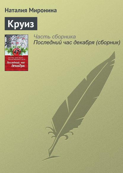 «Круиз» Наталия Миронина