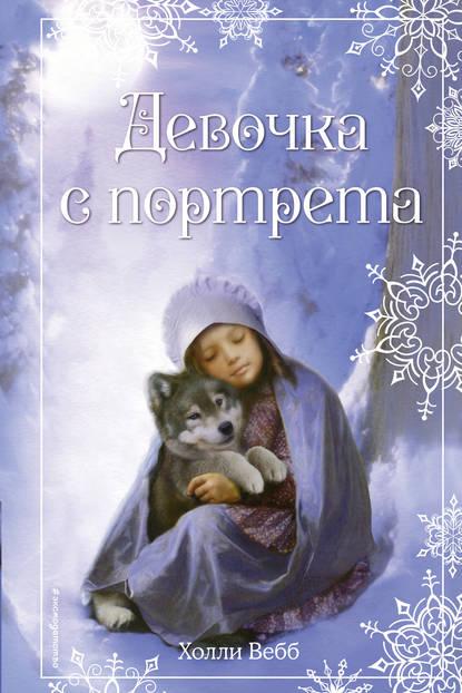 «Рождественские истории. Девочка с портрета» Холли Вебб