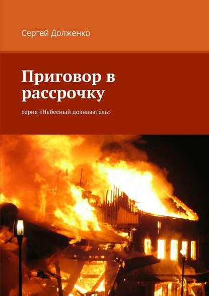 Сергей Долженко - Приговор врассрочку