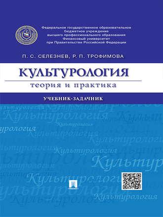 Книга культурология 3-е изд. , пер. И доп. Учебник для бакалавров.