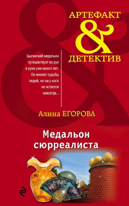 «Медальон сюрреалиста» Алина Егорова
