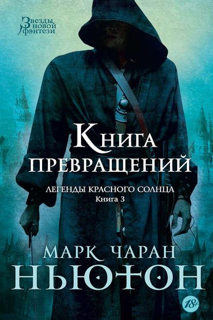 «Книга превращений» Марк Чаран Ньютон
