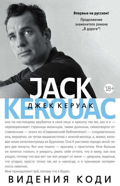 «Видения Коди» Джек Керуак