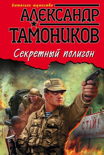 «Секретный полигон» Александр Тамоников