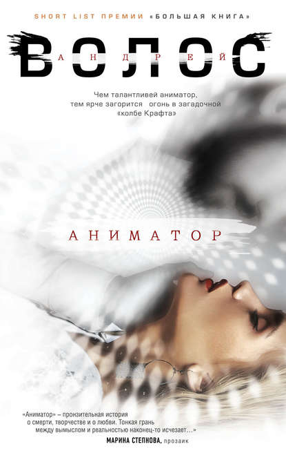 «Аниматор» Андрей Волос