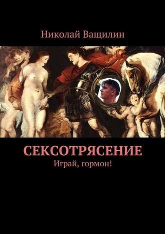 Сексотрясение fb2