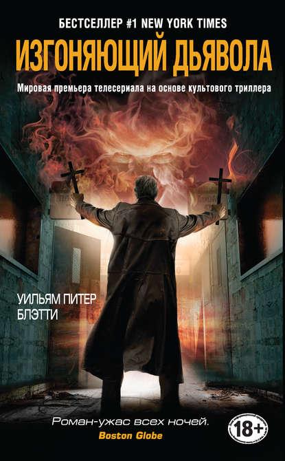 «Изгоняющий дьявола» Уильям Питер Блэтти