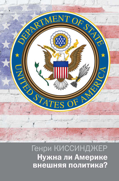 «Нужна ли Америке внешняя политика?» Генри Киссинджер