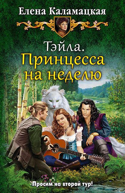 «Тэйла. Принцесса на неделю» Елена Каламацкая
