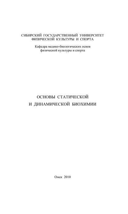 Л. Тюрина, Татьяна Линдт - Основы статической и динамической биохимии