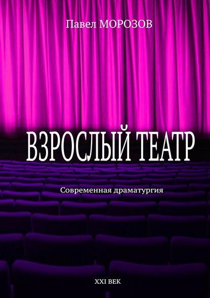Павел Морозов - Взрослый театр