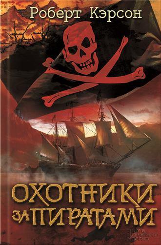 Пираты секс epub