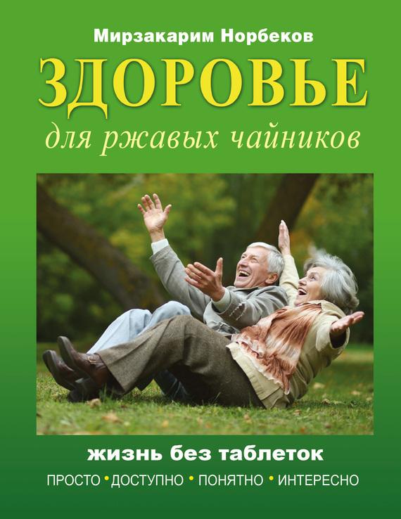 книга диетолога ковалькова худеем с умом читать