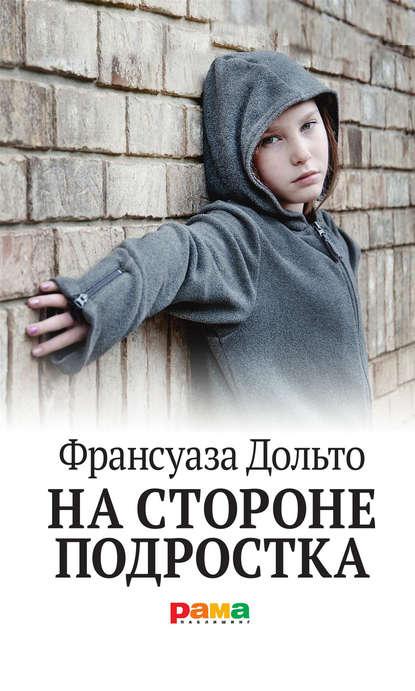 Франсуаза Дольто — На стороне подростка