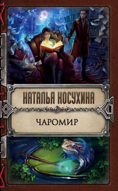 «Чаромир» Наталья Косухина