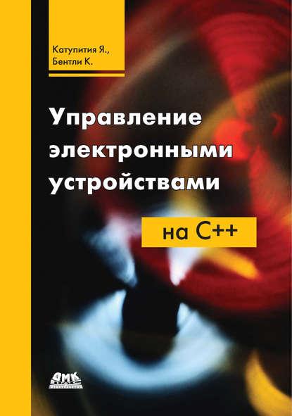 https://www.litres.ru/kim-bentli/upravlenie-elektronnymi-ustroystvami-na-c-22988275/?lfrom=15589587