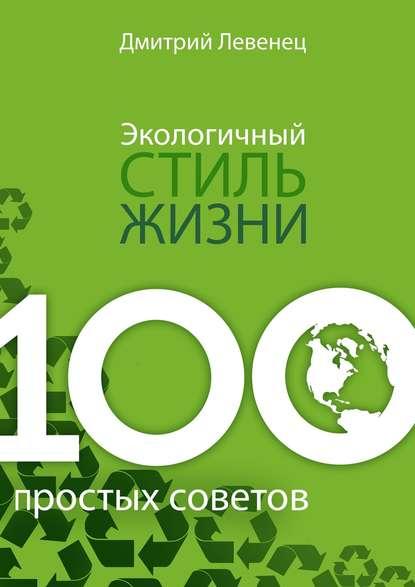 Дмитрий Левенец - Экологичный стиль жизни