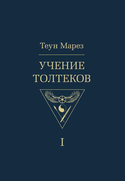 Теун Марез «Учение толтеков. Том 1»
