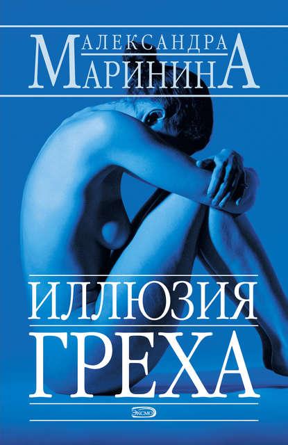 Александра Маринина «Иллюзия греха»