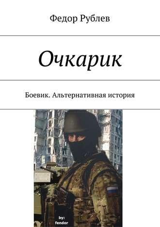 Валентин сарафанов, талисман для героя. Фантастика. Альтернативная.