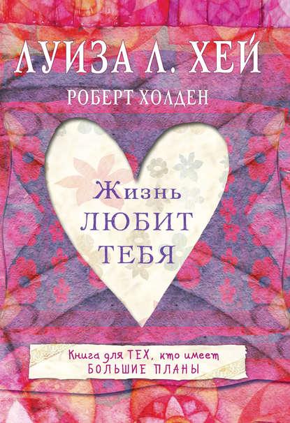 Луиза Хей, Роберт Холден «Жизнь тебя любит»